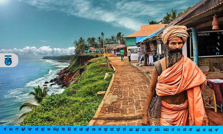 Varakala, Kerala