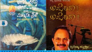 Photo of ಪ್ರವಾಸ ಮತ್ತು ಪುಸ್ತಕ ಪ್ರೀತಿ ಹೆಚ್ಚಿಸುವ ನನ್ನಿಷ್ಟದ ಪುಸ್ತಕಗಳು