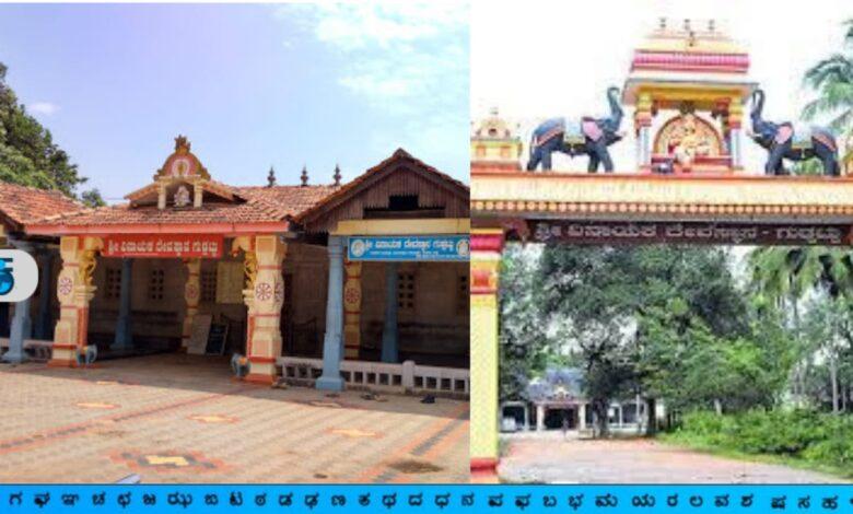 Guddattu Vinayaka Temple, Udupi
