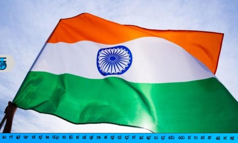 75th Independence Day