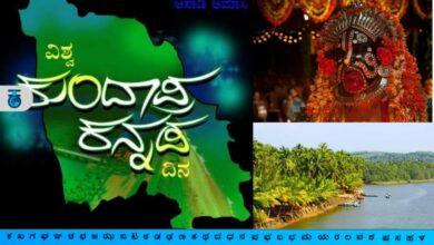 Kundapura Kannada Day